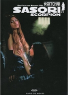 Joshuu 701-gô: Sasori - German Movie Poster (xs thumbnail)