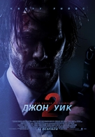 John Wick: Chapter Two - Bulgarian Movie Poster (xs thumbnail)