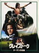 Greystoke - Japanese Movie Cover (xs thumbnail)