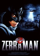 Zebraman - Movie Poster (xs thumbnail)