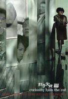 Hao qi hai xi mao - Chinese poster (xs thumbnail)