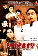 A Fei jingjyuhn - Chinese Movie Poster (xs thumbnail)