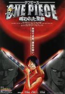 One piece: Norowareta seiken - Japanese Movie Poster (xs thumbnail)