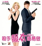 Killers - Hong Kong Blu-Ray movie cover (xs thumbnail)