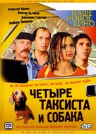 Chetyre taksista i sobaka - Russian DVD movie cover (xs thumbnail)