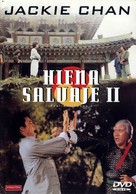 Long teng hu yue - Spanish Movie Cover (xs thumbnail)