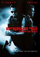 Body of Lies - Israeli Movie Cover (xs thumbnail)