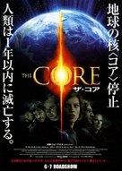 The Core - Japanese poster (xs thumbnail)