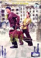 Lung fung dau - Hong Kong poster (xs thumbnail)