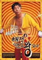 Hae-jeok, discowang doeda - South Korean Movie Poster (xs thumbnail)