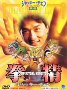 Spiritual Kung Fu - Hong Kong DVD cover (xs thumbnail)