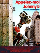 Short Circuit 2 - French Movie Poster (xs thumbnail)