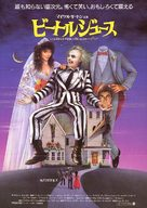 Beetle Juice - Japanese Movie Poster (xs thumbnail)