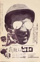 Pierrot le fou - Japanese Movie Poster (xs thumbnail)