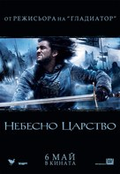 Kingdom of Heaven - Bulgarian Movie Poster (xs thumbnail)