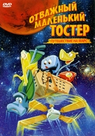 The Brave Little Toaster Goes to Mars - Russian DVD cover (xs thumbnail)