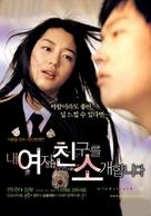 Nae yeojachingureul sogae habnida - South Korean Movie Poster (xs thumbnail)