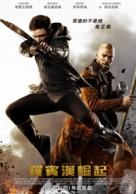 Robin Hood - Taiwanese Movie Poster (xs thumbnail)