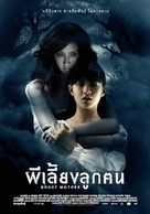 Ghost Mother - Thai Movie Poster (xs thumbnail)