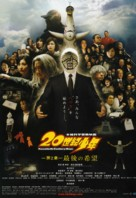 20-seiki shônen - Japanese Movie Poster (xs thumbnail)