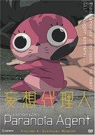 """Môsô dairinin"" - Japanese DVD movie cover (xs thumbnail)"