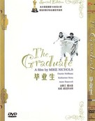 The Graduate - Chinese DVD cover (xs thumbnail)