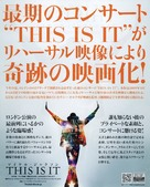 This Is It - Japanese Movie Poster (xs thumbnail)