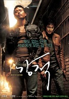 Gang-jeok - South Korean poster (xs thumbnail)