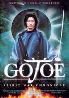 Gojo reisenki: Gojoe - poster (xs thumbnail)