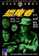 Lie mo zhe - Hong Kong Movie Cover (xs thumbnail)