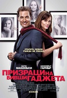 The Ghosts of Girlfriends Past - Bulgarian Movie Poster (xs thumbnail)