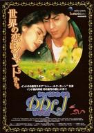 Dilwale Dulhania Le Jayenge - Japanese Movie Poster (xs thumbnail)