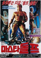Masters Of The Universe - South Korean Movie Poster (xs thumbnail)