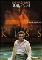 The Serpent's Kiss - Japanese poster (xs thumbnail)