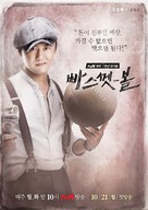 """Basketball"" - South Korean Movie Poster (xs thumbnail)"
