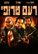 Tropic Thunder - Israeli Movie Cover (xs thumbnail)