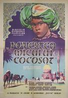 Die Geschichte vom kleinen Muck - Romanian Movie Poster (xs thumbnail)