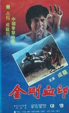 Spiritual Kung Fu - South Korean Movie Cover (xs thumbnail)