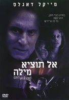 Don't Say A Word - Israeli DVD cover (xs thumbnail)
