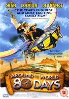 Around The World In 80 Days - British DVD cover (xs thumbnail)