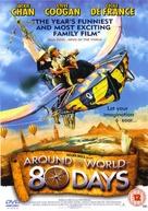 Around The World In 80 Days - British DVD movie cover (xs thumbnail)