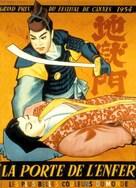Jigokumon - French Movie Poster (xs thumbnail)