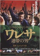 Walesa. Czlowiek z nadziei - Japanese Movie Poster (xs thumbnail)