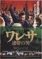 Walesa. Czlowiek z nadziei - Japanese Movie Poster (xs thumbnail)