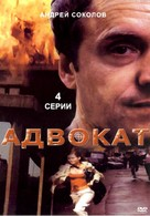 """Advokat"" - Russian Movie Cover (xs thumbnail)"
