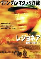 Legionnaire - Japanese Movie Poster (xs thumbnail)