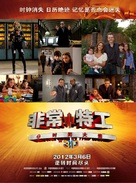 Spy Kids: All the Time in the World in 4D - Chinese Movie Poster (xs thumbnail)