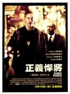 Street Kings - Taiwanese Movie Poster (xs thumbnail)