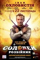 Solovey-Razboynik - Ukrainian Movie Poster (xs thumbnail)