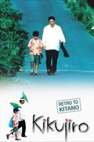 Kikujirô no natsu - Argentinian DVD movie cover (xs thumbnail)